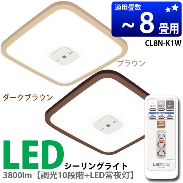 【送料無料】アイリスオーヤマ 【角形】LEDシーリングライト 3800lm 調光  ブラウン・ダークブラウン CL8N-K1W