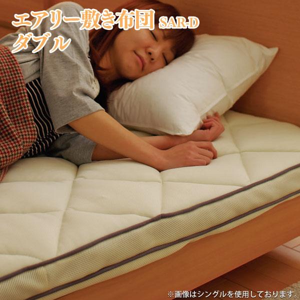 【送料無料】アイリスオーヤマ エアリー敷き布団 SAR-D ダブル【新素材の高反発マットレス/3つ折り 優れた耐圧分散性で肩こり・腰痛の気になる方にオススメ】 エアリーマットレス