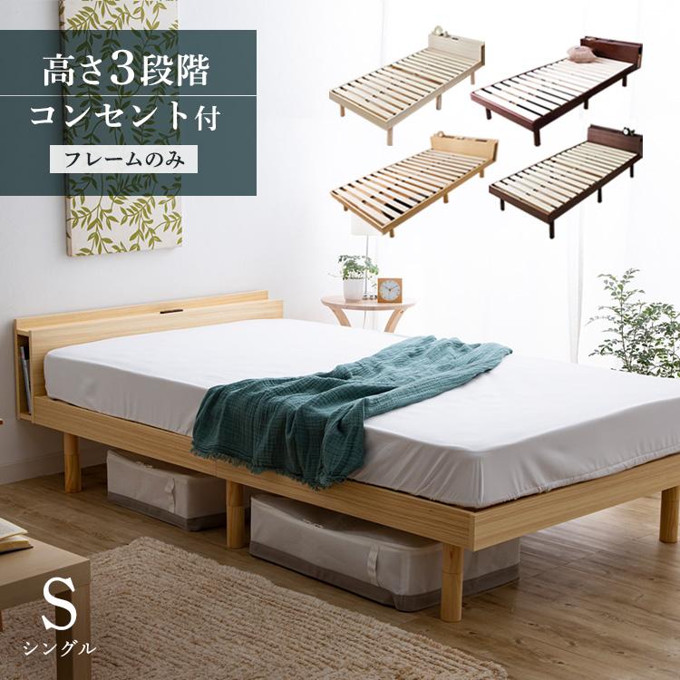 棚付きベッド シングル TKSB-S送料無料 すのこベッド ベッド ベット 正規品送料無料 棚付き コンセント 高さ調整 本棚 おしゃれ D 永遠の定番 寝具 ブラウン 家具 シンプル ナチュラル 木製 インテリア