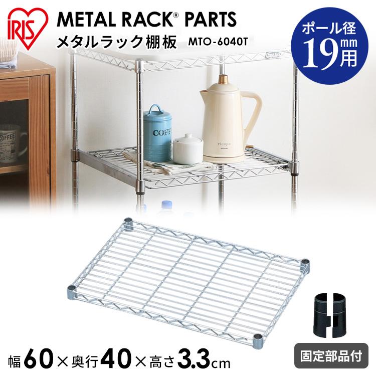 メタルミニ棚板 数量は多 MTO-6040T収納 スチール メタルシェルフ ラック ワードローブ 日本製 メタルパーツ 部品 アイリスオーヤマ ワイヤーシェルフ