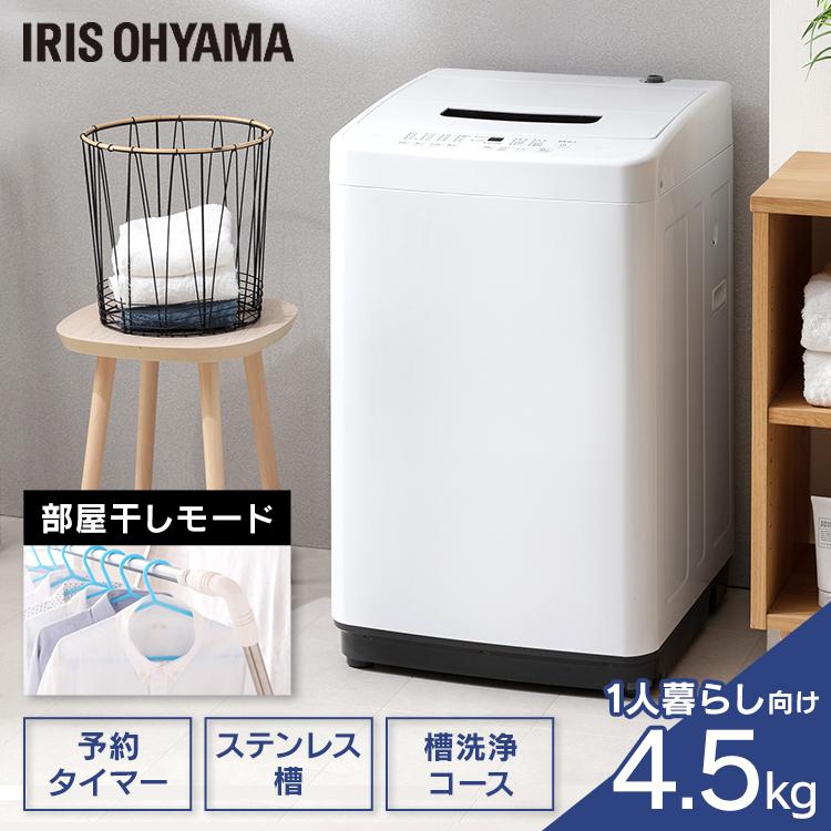洗濯機 全自動 5キロ 一人暮らし 半額 ひとり暮らし 単身 新生活 高い素材 全自動洗濯機 送料無料 4.5kg IAW-T451 アイリスオーヤマ 部屋干し まとめ洗い
