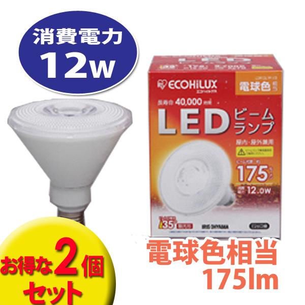 【送料無料】アイリスオーヤマ ☆お得な2個セット☆LEDビームランプ 電球色 LDR12L-W-V3
