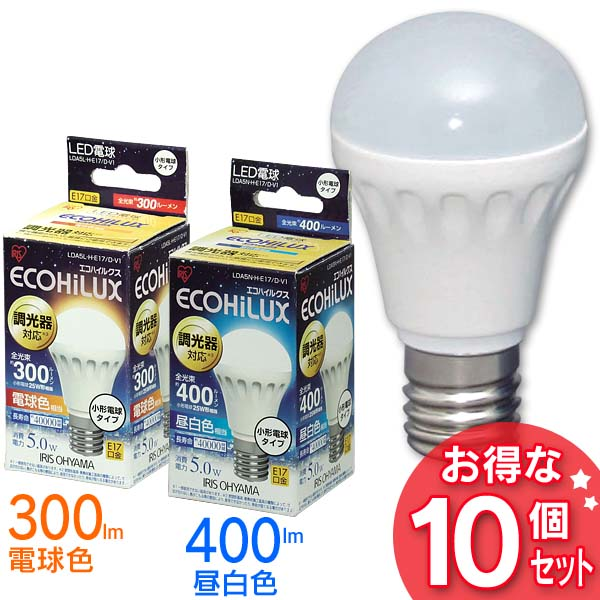 【送料無料】【10個セット】アイリスオーヤマ LED電球 E17小形電球タイプ 調光 電球色相当(300lm)LDA5L-H-E17/D-V1・昼白色相当(400lm)LDA5N-H-E17/D-V1