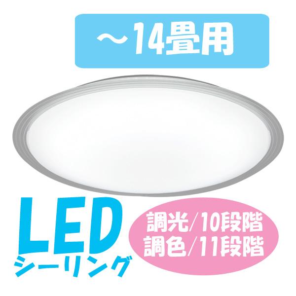 【送料無料】アイリスオーヤマ LEDシーリングライト【14~畳】6000lm 【調光10段階+LED常夜灯・調色11段階】 CL14DL-A1