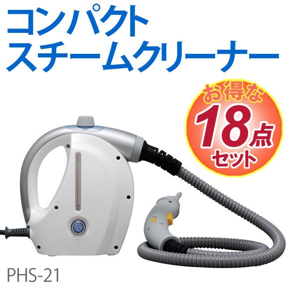 ホワイト コンパクトスチームクリーナー HSC110-W アイリスオーヤマ