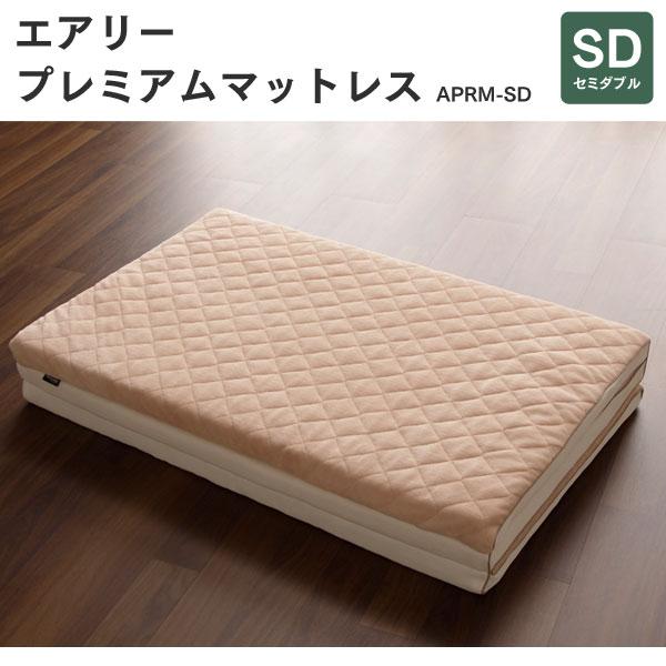 【送料無料】アイリスオーヤマ エアリープレミアムマットレス APRM-SD セミダブル