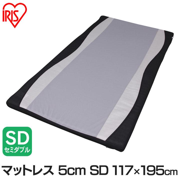 【送料無料】匠眠 ハイキューブマットレス 5cm SD MAH5-SD アイリスオーヤマ