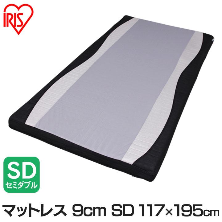 【送料無料】匠眠 ハイキューブマットレス 9cm SD MAH9-SD アイリスオーヤマ