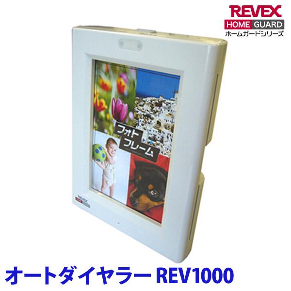 【送料無料】リーベックス[REVEX] オートダイヤラー REV1000 【TC】【K】 【防犯グッズ】