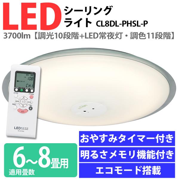 【送料無料】【WEB限定】アイリスオーヤマ LEDシーリングライト省エネモデル CL8DL-PHSL-P 【~8畳/3700lm/調光10段階/調色11段階/明るさセンサー付】