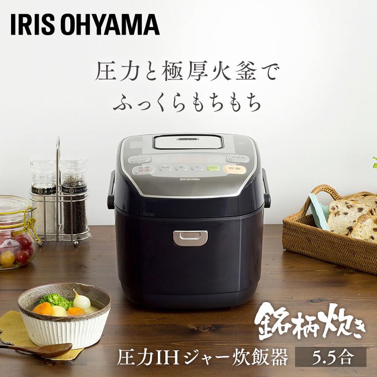 圧力IHジャー炊飯器 5.5合 RC-PA50-Bあす楽対応 送料無料 米屋の旨み 銘柄炊き ブラック アイリスオーヤマ 圧力IH炊飯器 炊飯器 炊飯 一人暮らし ジャー 米 ご飯