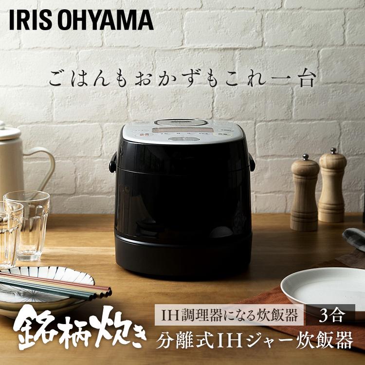 ≪ポイント10倍≫米屋の旨み 銘柄炊き 分離式IHジャー炊飯器3合 ブラック RC-SA30-B あす楽対応 送料無料 IH IHジャー 3合 なるほど家電 一人暮らし 1人暮らし ひとり暮らし IHクッキングヒーター 卓上コンロ 卓上 ごはん ご飯 お米 米 おひつ アイリスオーヤマ