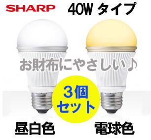 【送料無料 3個セット】シャープ LED電球(電球40Wタイプ) DL-L401N(昼白色)/DL-L401L(電球色)【電球形LEDランプ】
