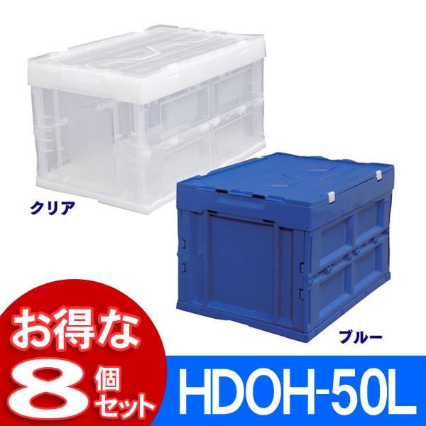 《お得な8個セット》折りフタ一体型HDOH-50L送料無料 コンテナ 折り畳みコンテナ 収納 屋外 アウトドア ブルー クリア