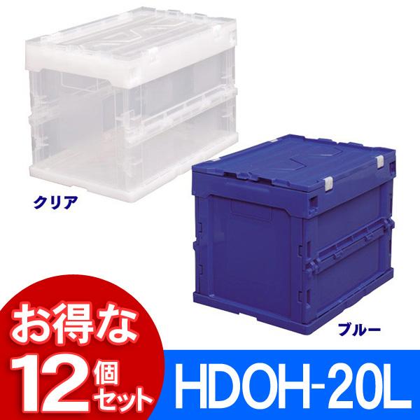 《お得な12個セット》折りフタ一体型HDOH-20L送料無料 コンテナ 折り畳みコンテナ 収納 屋外 アウトドア ブルー クリア