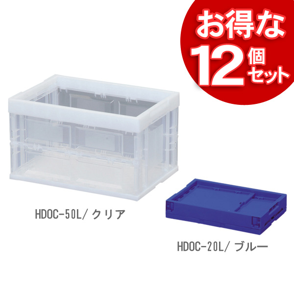 《12個セット》ハード折りたたみコンテナ HDOC-20L送料無料 おりたたみコンテナ 収納ケース 工具箱 コンテナボックス プラスチック ボックス 収納 折りたたみ コンテナ 折り畳み 青 クリア
