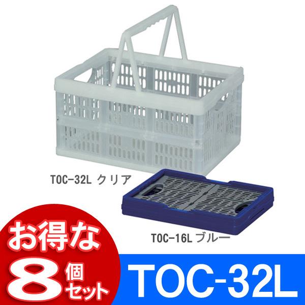 【送料無料】【8個セット】取手付折りたたみコンテナTOC-32L ブルー・クリア