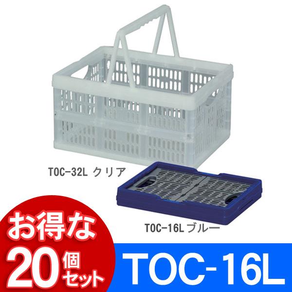 【送料無料】【20個セット】取手付折りたたみコンテナTOC-16L ブルー・クリア