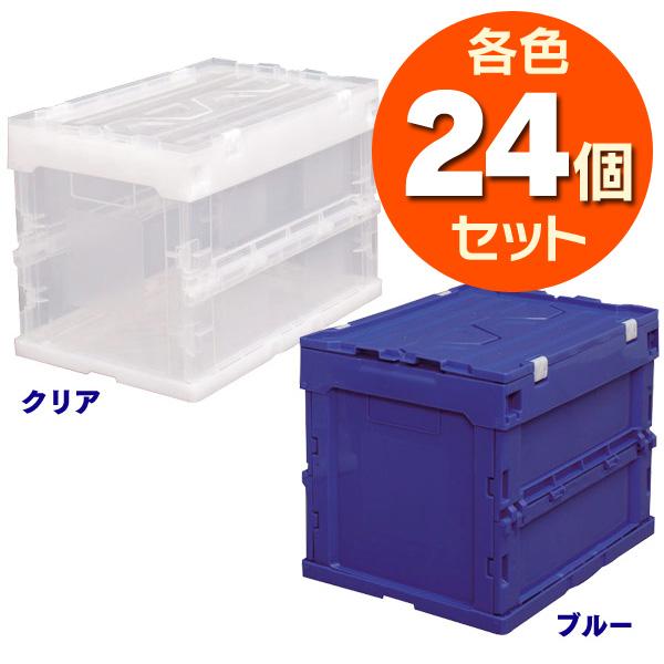 《24個セット》ハード折リタタミコンテナフタ一体型 HDOH-20LCL・HDOH-20LBL送料無料 コンテナ コンテナボックス プラスチック ボックス 収納 折りたたみ 収納ケース 業務用収納 クリア ブルー