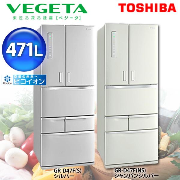 """TOSHIBA[东芝]6门冰箱(471L、法国式门型)""""VEGETA(be杰特)""""GR-D47F银子·香槟银子]"""
