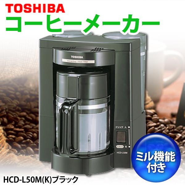 【送料無料】TOSHIBA〔東芝〕 コーヒーメーカー HCD-L50M(K) ブラック【TC】