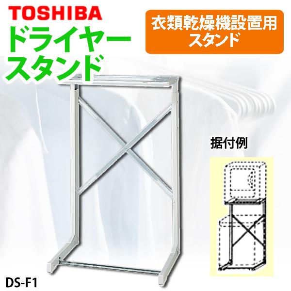 【送料無料】TOSHIBA〔東芝〕 全自動・2槽式洗濯機対応自立タイプ ドライヤースタンド(衣類乾燥機設置用スタンド) DS-F1 【TC】