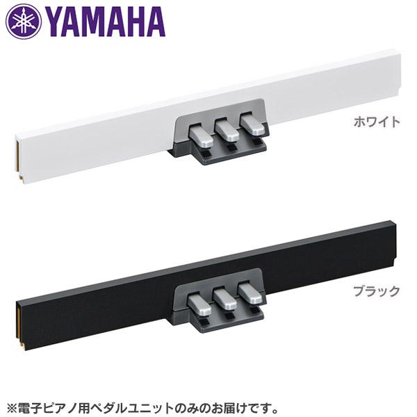 【送料無料】ヤマハ〔YAMAHA〕 電子ピアノ用ペダルユニット LP-255 B(ブラック)・WH(ホワイト) 【K】【TC】