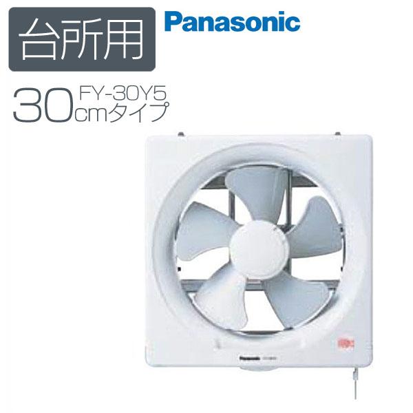 【送料無料】パナソニック 産業台所用換気扇30cmタイプFY-30Y5【D】