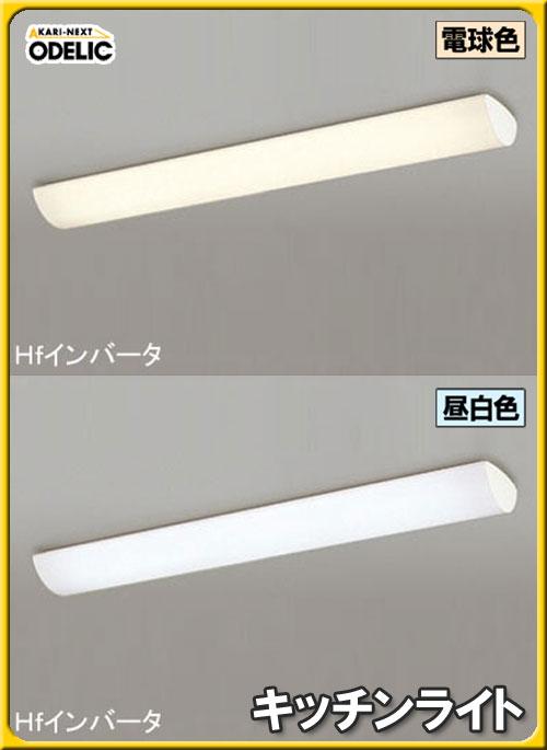 【送料無料】オーデリック(ODELIC) キッチンライト OL001429L・OL001429N 電球色・昼白色【TC】