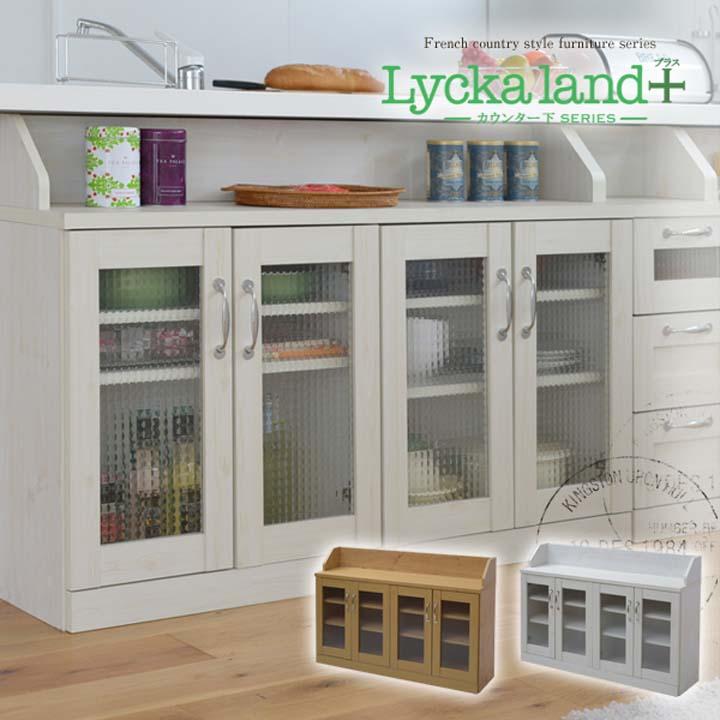 【送料無料】【キッチン 収納】Lycka land カウンター下キャビネット 120cm幅【棚下収納】 FLL-0019 NA・WH【TD】【JK】