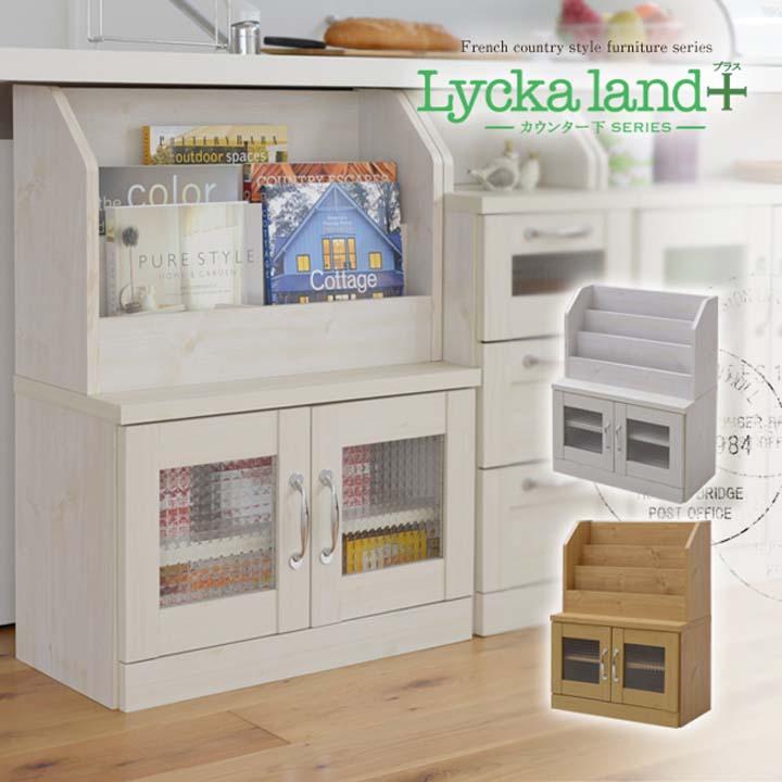 【送料無料】【キッチン 収納】Lycka land カウンター下ブックラック【棚下収納】 FLL-0020 NA・WH【TD】【JK】