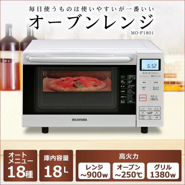 送料無料 オーブンレンジ MO-F1801 アイリスオーヤマ オーブンレンジ 電子レンジ フラットテーブル 18L ◆5