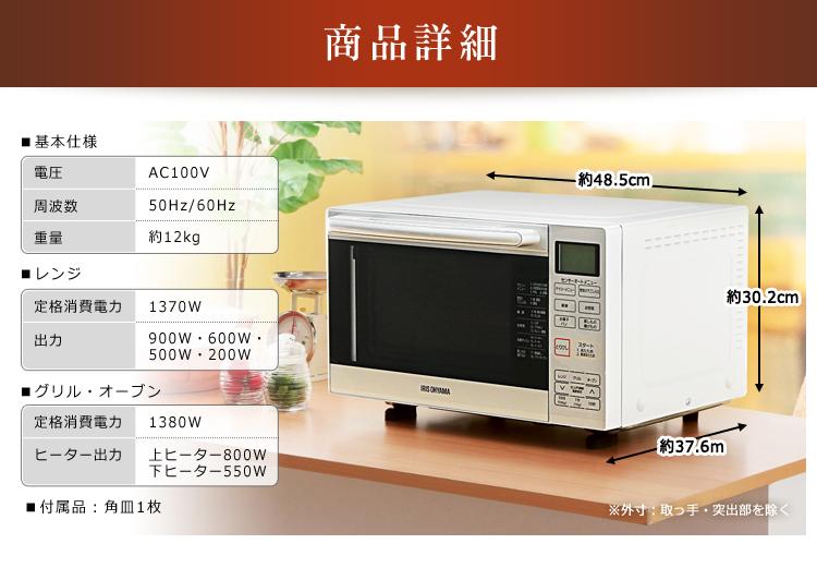 オーブンレンジ MO-F1801 オーブンレンジ 電子レンジ フラットテーブル 18L アイリスオーヤマ