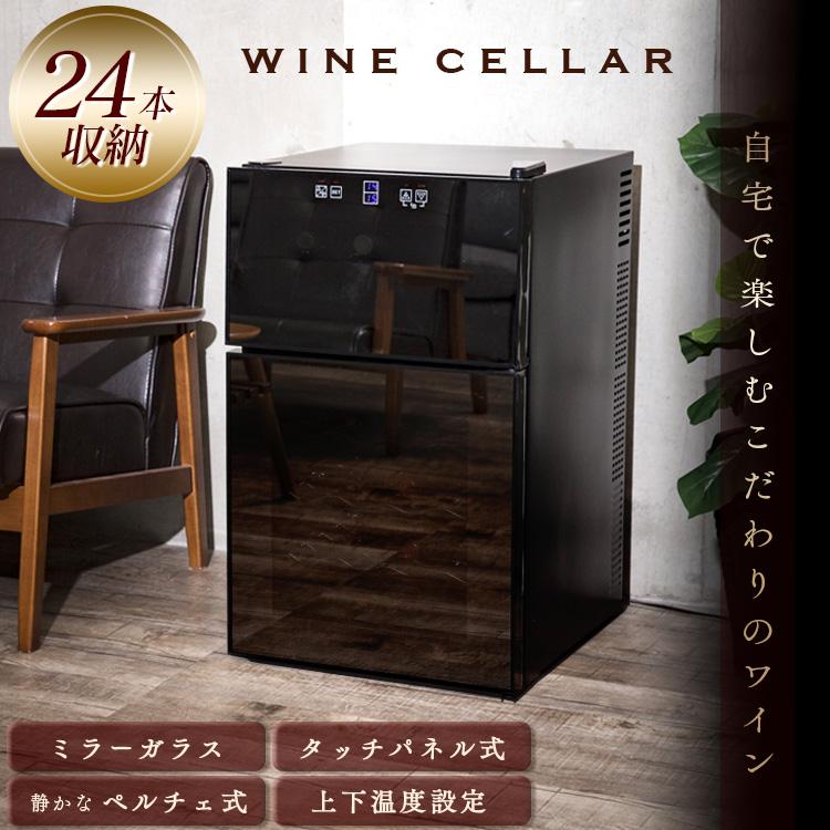 ミラーガラスワインセラー 24本あす楽対応 送料無料 ワインセラー 24本 ワイン ワイン冷蔵庫 温度設定 ワインセラー 家庭用 冷蔵庫 2ドア 赤ワイン 白ワイン おしゃれ SIS 【D】