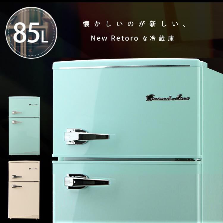 GrandLine2ドアR冷凍冷蔵庫 85LARD-90LB 85LARD-90LG 85LARD-90LW 送料無料 冷蔵庫 一人暮らし 冷凍庫 小型 おしゃれ 単身 コンパクト 2ドア ライトグリーン レトロホワイト オールドブラック【D】