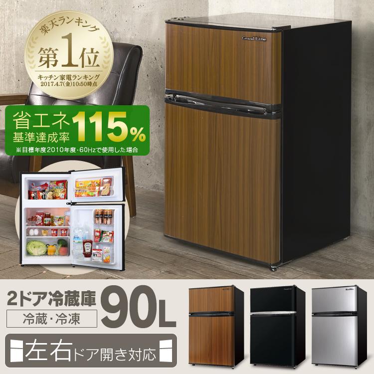 Grand-Line 2ドア冷凍/冷蔵庫 90L AR-90L02BK・SL・DB 送料無料 冷蔵庫 一人暮らし 冷凍庫 左右 おしゃれ 単身 コンパクト 2ドア 小型 ブラック・シルバー・ダークブラウン【D】