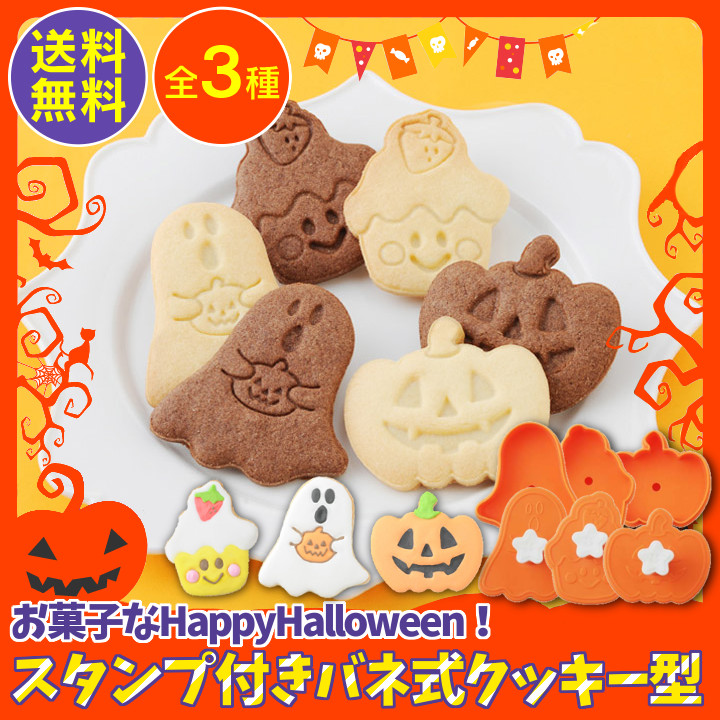 time sale sweet happyhalloween 76675 cookies dies cookie cutter ernest stamp cookie cutter baking utensils confectionary products hand made rio pastry