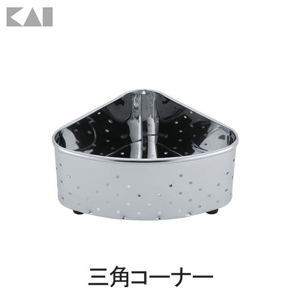 貝印 NCD 25%OFF 売店 三角コーナー D