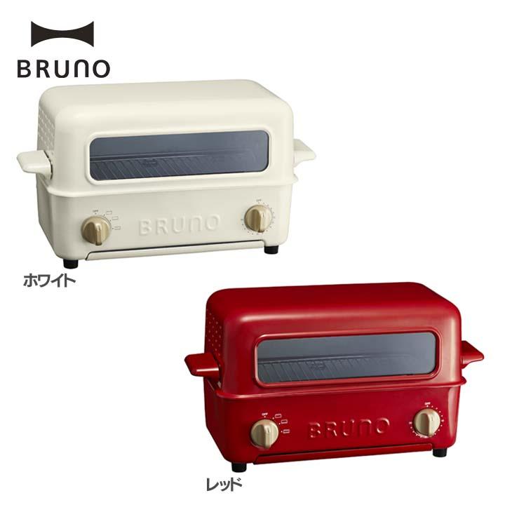 BRUNO トースターグリル BOE033-WH送料無料 キッチン家電 トップオープン 朝食 フィッシュロースター イデアインターナショナル ホワイト・レッド【D】【B】