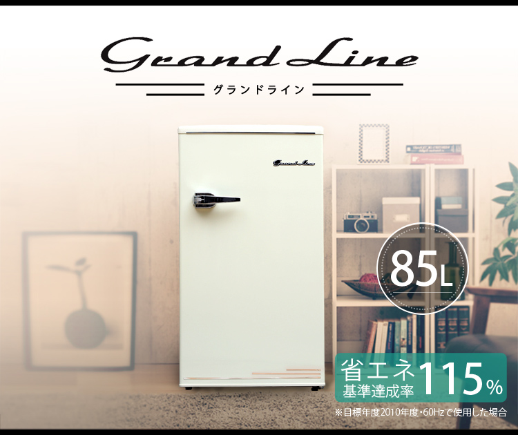 Grand-Line1ドアR冷凍冷蔵庫85 ARD-85LG・LW・LB 送料無料 冷蔵庫 一人暮らし 冷凍庫 小型 おしゃれ 単身 コンパクト 1ドア 85L レトロ クラシカル クラシック ライトグリーン レトロホワイト オールドブラック【D】