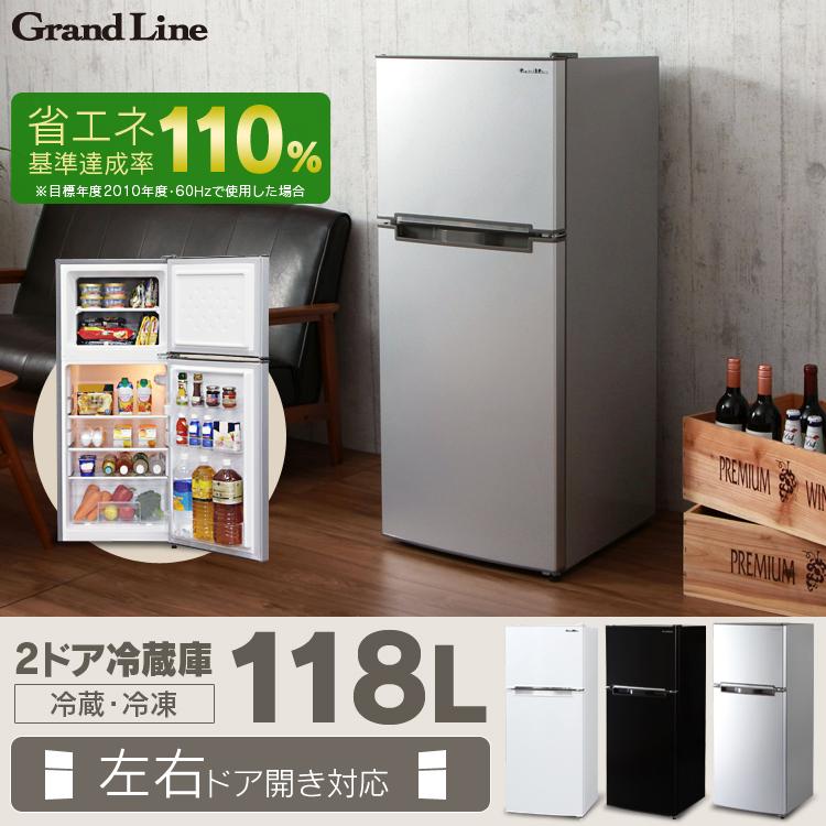 2ドア冷凍冷蔵庫 118L シルバー・ブラック WR-2118SL・WR-2118BK あす楽対応 送料無料 冷蔵庫 冷凍庫 2ドア冷蔵庫 一人暮らし 単身用【D】