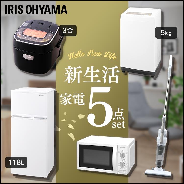 家電セット 新生活 5点セット 冷蔵庫 118L + 洗濯機 5kg + 電子レンジ 17L ターンテーブル + 炊飯器 3合 + 掃除機 サイクロン式 スティッククリーナー 送料無料 家電セット 一人暮らし 新生活 新品 アイリスオーヤマ