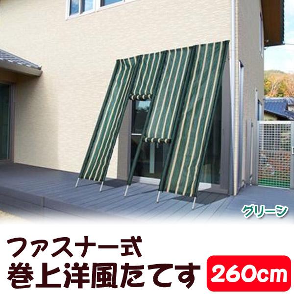 【送料無料】ファスナー式巻上洋風たてす260cm TAN-559-26 グリーン・ブラウン【TD】【代引不可】