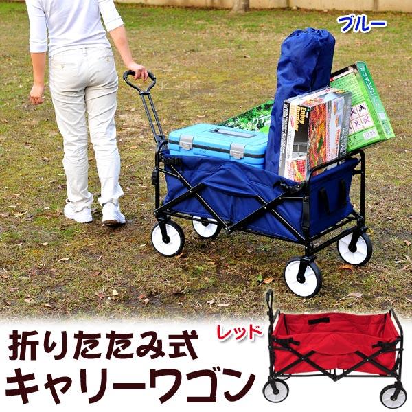 【送料無料】折りたたみ式キャリーワゴン TAN-561 レッド・ブルー【TD】【代引不可】