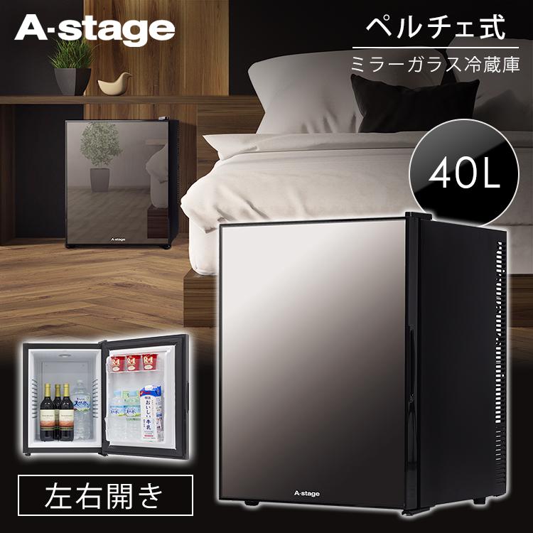 1ドア 冷蔵庫 ミラーガラス 40L ブラック AR-40L01MG送料無料 冷蔵庫 ミラー扉 ワンドア ペルチェ式 40L エーステージ 子供部屋 寝室 両開き小型 静音 A-Stage 【D】