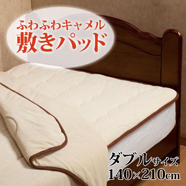 【送料無料】【代引不可】ふわふわキャメル敷パッドダブル140x210 TAN-651 【寝具 あったか べロア調】