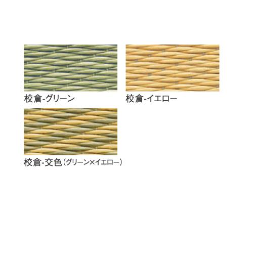 【法人様限定】 メーカー直送 セキスイ 置き畳 MIGUSA 美草 [FLR-AZ**] 特注色 受注生産品 830×830mm