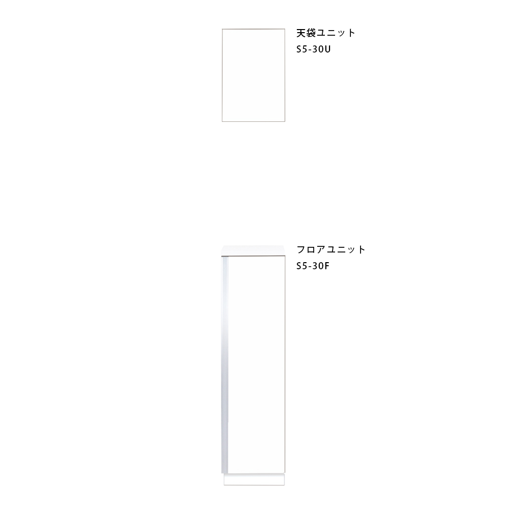 直送品 受注生産品 マイセット 玄関収納 S5 2点組合わせタイプ 間口30cm 奥行36cm[S5-30UT***-S5-30F***] エリア限定 キャンセル不可 道幅4m未満配送不可