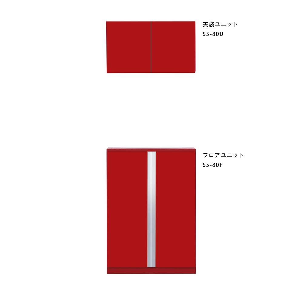 メーカー直送 送料無料受注生産品 マイセット 玄関収納 S5 2点組合わせタイプ 間口80cm 奥行36cm[S5-80U**-S5-80F**] エリア限定 キャンセル不可 道幅4m未満配送不可