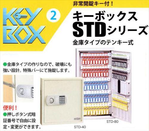 TANNER キーボックス [TANNER854-802] STDテンキー式キーボックス本数:80本用1台入